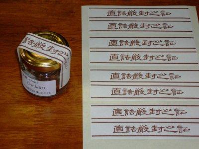 画像2: 封緘紙■10枚組■