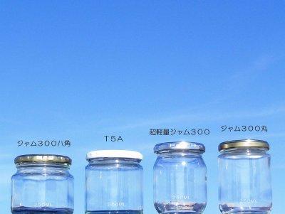 画像1: ジャム300丸瓶■24本入■