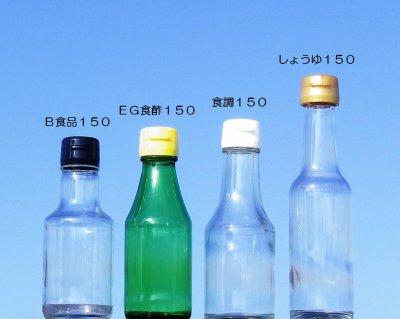 画像3: EG食酢150■35本入■