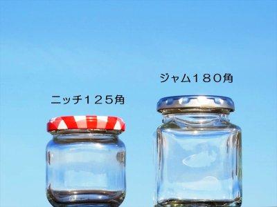 画像2: ジャム180角■48本入■送料無料