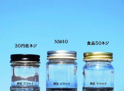 画像1: 食品50ネジ■160本入■